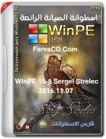 إصدار جديد من اسطوانة الصيانة الرائعة | WinPE 10-8 Sergei Strelec 2016.11.07