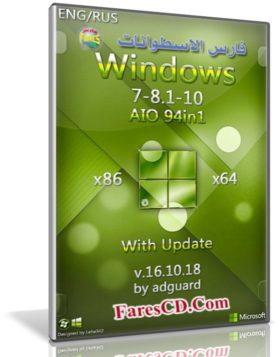إصدار جديد من تجميعة كل إصدارات الويندوز | Windows 7-8.1-10 AIO 94in1 v16.10.18