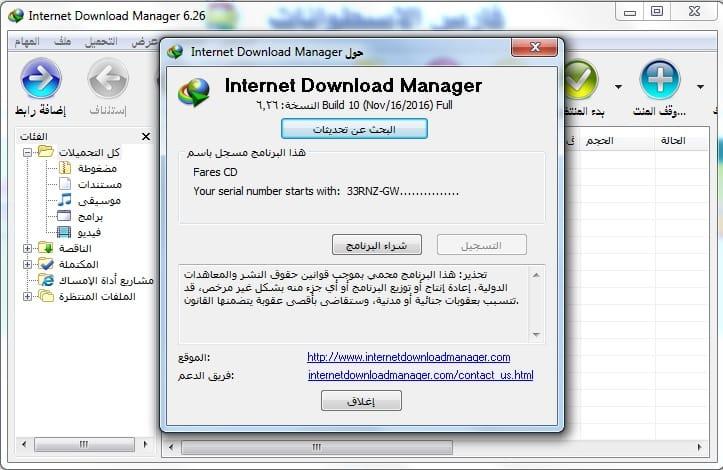 إصدار جديد من عملاق التحميل | Internet Download Manager 6.26 Build 10 Final