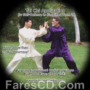 اسطوانات تعلم تاى تشى Tai Chi | للدفاع عن النفس