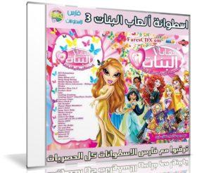 اسطوانة ألعاب البنات الإصدار الثالث | أكثر من 30 لعبة