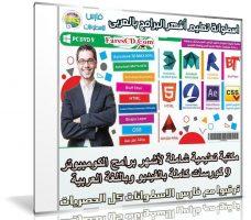 اسطوانة تعليم أشهر البرامج بالعربى | 9 كورسات