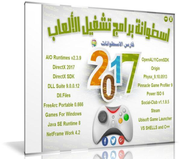 اسطوانة فارس لبرامج تشغيل الألعاب 2017