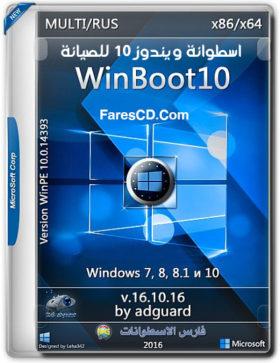 اسطوانة ويندوز 10 للصيانة | WinBoot10 loaders ISO v16.10.16