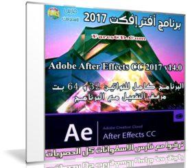 برنامج أدوبى أفتر إفكت 2017 | Adobe After Effects CC 2017 v14.0.0
