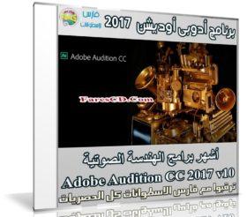 برنامج أدوبى أوديشن 2017 | Adobe Audition CC 2017 v10