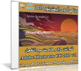 برنامج أدوبى إليستريتور 2017 | Adobe Illustrator CC 2017 v21