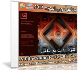 برنامج أدوبى إنيميت 2017 | Adobe Animate CC 2017 v16