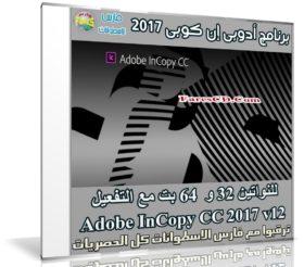 برنامج أدوبى إن كوبى 2017 | Adobe InCopy CC 2017 v12