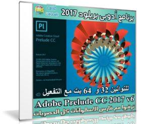 برنامج أدوبى بريلود 2017 | Adobe Prelude CC 2017 v6
