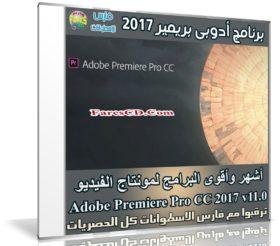 برنامج أدوبى بريمير 2017 | Adobe Premiere Pro CC 2017 v11.0