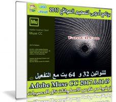 برنامج أدوبى لتصميم المواقع 2017 | Adobe Muse CC 2017.0.0149