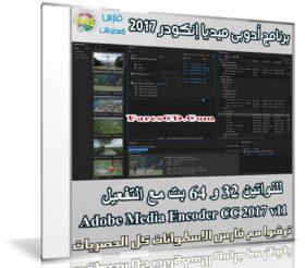 برنامج أدويى ميديا إنكودر 2017 | Adobe Media Encoder CC 2017 v11