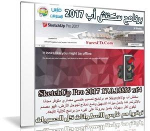 برنامج سكتش أب 2017 | SketchUp Pro 2017 17.0.18899