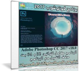 برنامج فوتوشوب 2017 | Adobe Photoshop CC 2017 v18.0