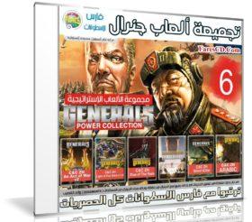 تجميعة ألعاب جنرال | General Power Collection | الإصدار الثانى