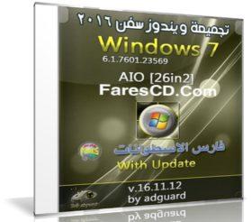 تجميعة إصدارات ويندوز سفن بتحديثات نوفمبر 2016 | Windows 7 SP1 AIO 26in2 v16.11.12