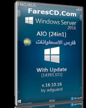 تجميعة إصدارات ويندوز سيرفر 2016 | Windows Server 2016 x64 AIO 24in1 v16.10.16