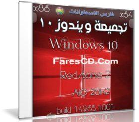 تجميعة إصدارات ويندوز 10 بتحديثات نوفمبر 2016 | Windows 10 Redstone 2  AIO 28in2 v16.11.10