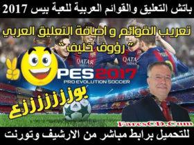 تحميل باتش التعليق والتعريب للعبة بيس 2017 | Pes 2017 Patch  Arabic Menu And Speak