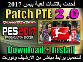 تحميل باتش لعبة بيس 2017 | PTE Patch 2017