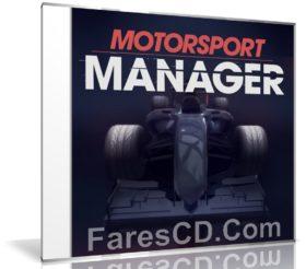 تحميل لعبة | Motorsport Manager 2017