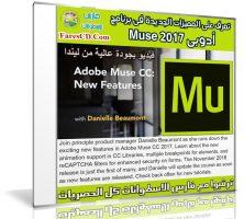 تعرف على المميزات الجديدة لبرنامج أدوبى Muse 2017 مع هذا الكورس | فيديو من ليندا