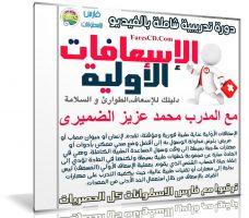 دورة الإسعافات الأولية الشاملة   فيديو بالعربى