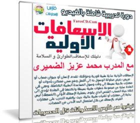 دورة الإسعافات الأولية الشاملة | فيديو بالعربى