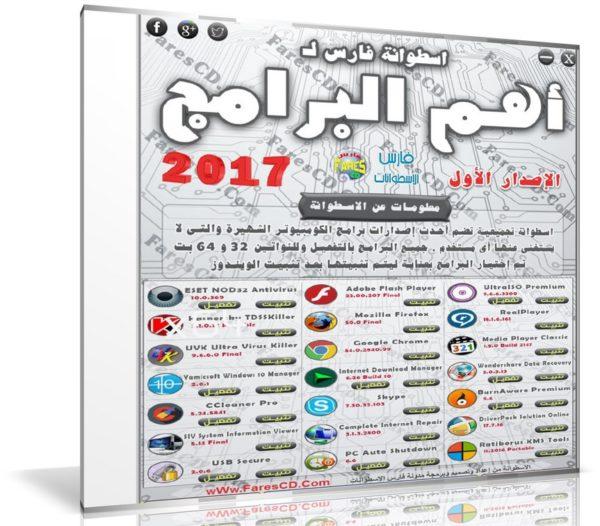 اسطوانة فارس لـ أهم البرامج 2017 | الإصدار الأول