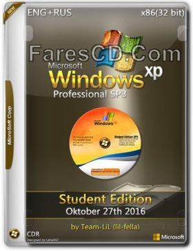 ويندوز إكس بى 2016 المخصص للطلبة | WINDOWS XP PRO SP3 STUDENT EDITION