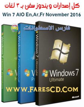 كل إصدارات ويندوز سفن بـ 3 لغات | Win 7 AIO En,Ar,Fr November 2016