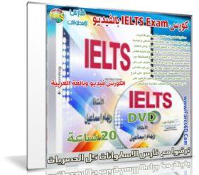 كورس أيلتس بالعربى | IELTS Exam | فيديو بالعربى