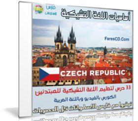 كورس اللغة التشيكية للمبتدئين | Czech Language | فيديو بالعربى
