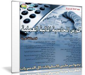كورس المحاسبة المالية العملية | فيديو بالعربى