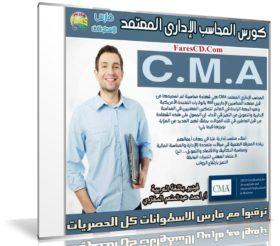 كورس المحاسب الإدارى المعتمد CMA | فيديو بالعربى