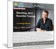 كورس برنامج سكيتش أب 2017 | Lynda – SketchUp 2017 Essential Training