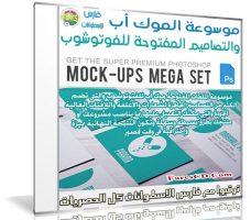 موسوعة الموك أب والتصاميم المفتوحة للفوتوشوب |  Super Bundle with 65 Top-Quality Mock-Ups