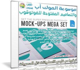 موسوعة الموك أب والتصاميم المفتوحة للفوتوشوب    Super Bundle with 65 Top-Quality Mock-Ups