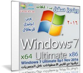 ويندوز سفن التميت بـ 3 لغات | Windows 7 Ultimate Sp1 November  2016