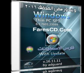 ويندوز سفن المخفف بتحديثات نوفمبر 2016 | Windows Thin PC SP1 v16.11.11