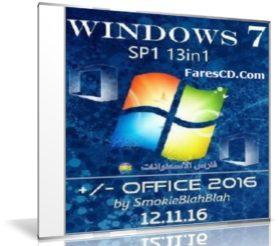 ويندوز سفن و أوفيس 2016 | Windows 7 SP1 AIO 13 in 1  + Office 2016 | بتحديثات نوفمبر