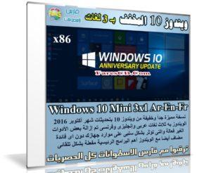 ويندوز 10 المخفف بـ 3 لغات | Windows 10 Mini 3×1 Ar-En-Fr