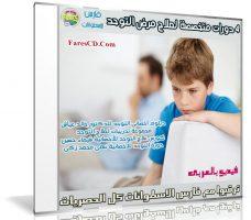 4 دورات متخصصة لعلاج مرض التوحد   فيديو بالعربى
