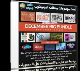 أحدث موسوعات ملحقات الفوتوشوب | December 2016 Big Bundle