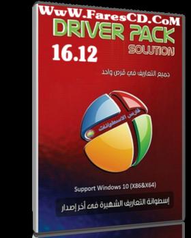 النسخة الكاملة من اسطوانة التعريفات الشهيرة | DriverPack Solution v16.12 Full