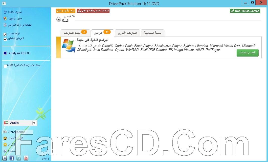 إصدار جديد من اسطوانة التعريفات العملاقة  DriverPack Solution v16.12