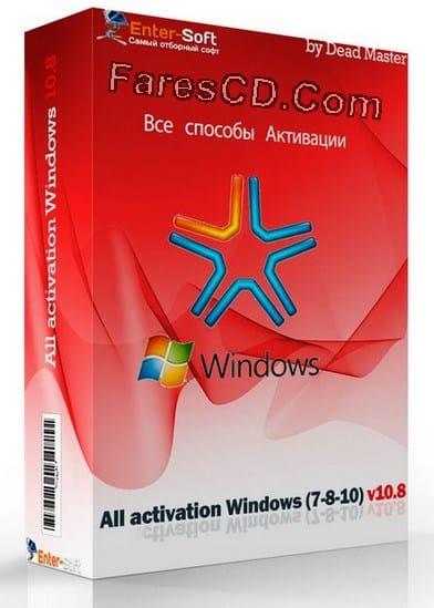 إصدار جديد من اسطوانة تفعيل الويندوز والأوفيس | All Activation Windows 7-8-10 v10.8