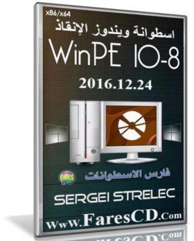 إصدار جديد من اسطوانة ويندوز الإنقاذ | WinPE 10-8 Sergei Strelec  2016.12.24