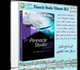 إصدار جديد من برنامج المونتاج الشهير | Pinnacle Studio Ultimate 20.2.0